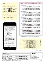 朝日書体カタログ2